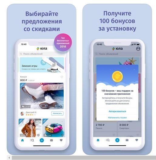Юла в телефонах iPhone и iPad