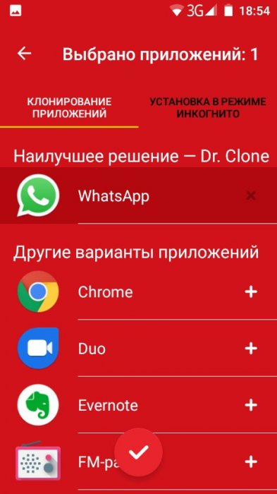 выбор приложения