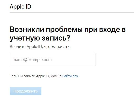 данные Apple ID
