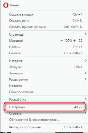 опции браузера