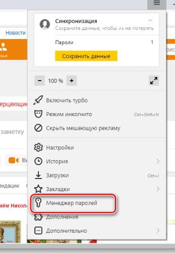 графа «Менеджер паролей»
