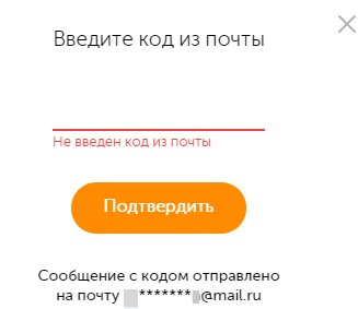 код из почты