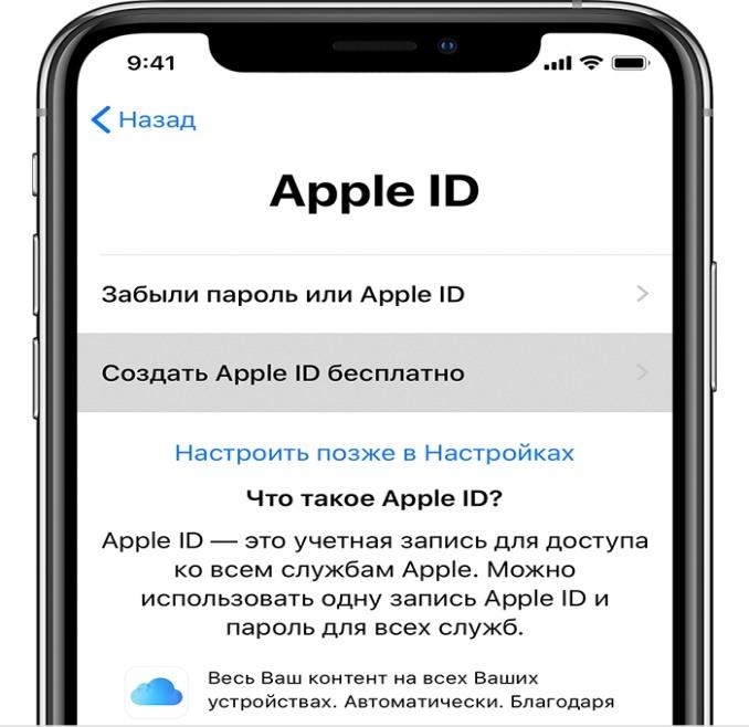 панель apple id