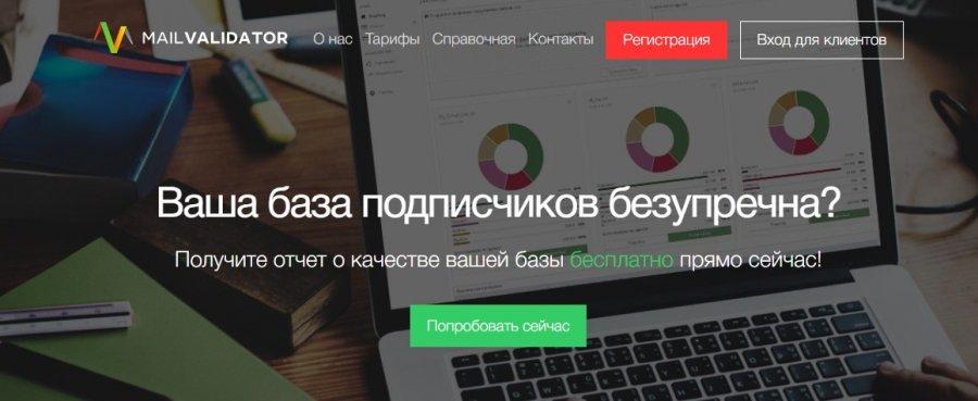 mailvalidator.ru