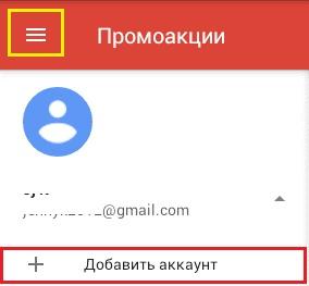 добавление аккаунта