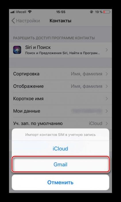 выбор Gmail
