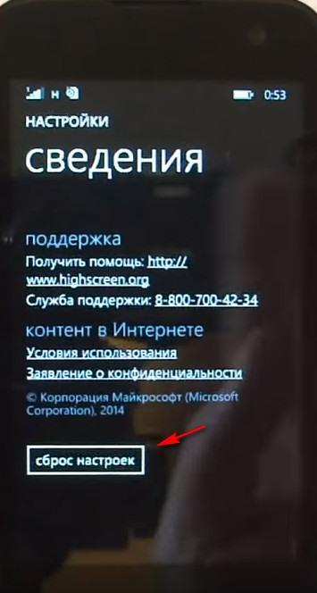 Удаление аккаунта виндовс на телефоне
