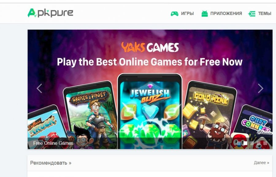 apkpure.com