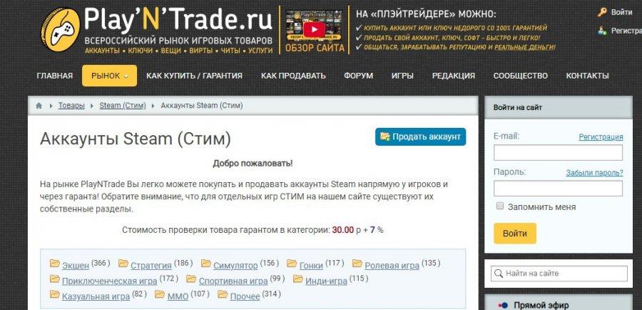 Playntrade.ru