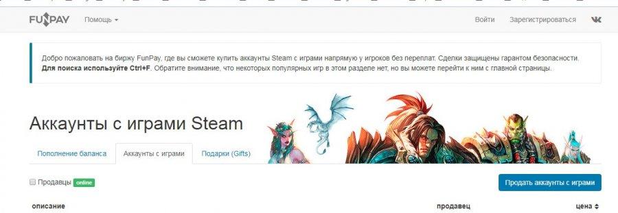 Funpay.ru