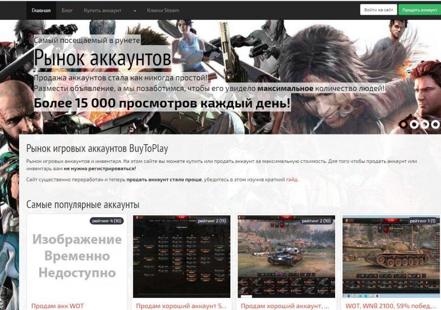 Buytoplay.ru