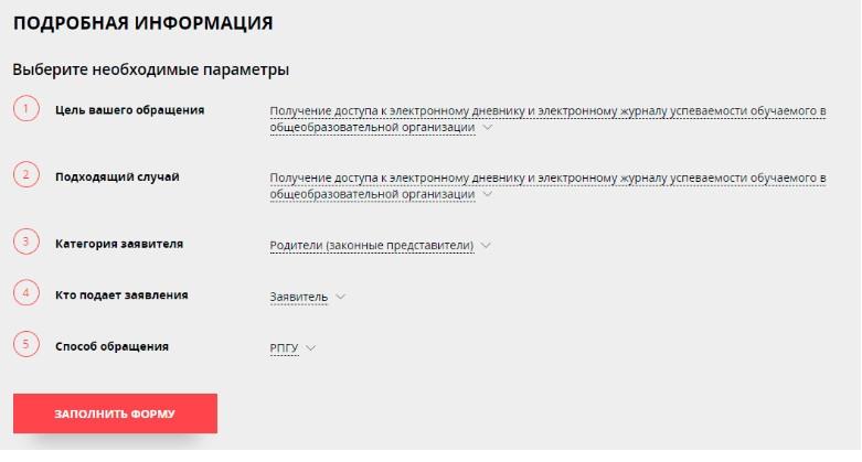 Регистрация в электронном дневнике