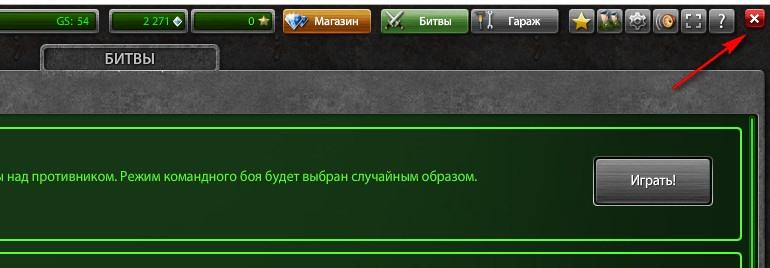 Регистрация в танки онлайн