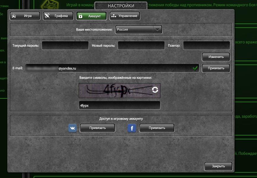 Настройки танки онлайн