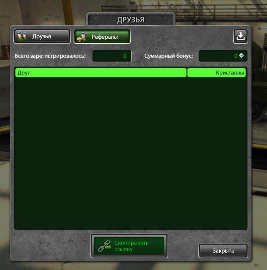 Друзья танки онлайн