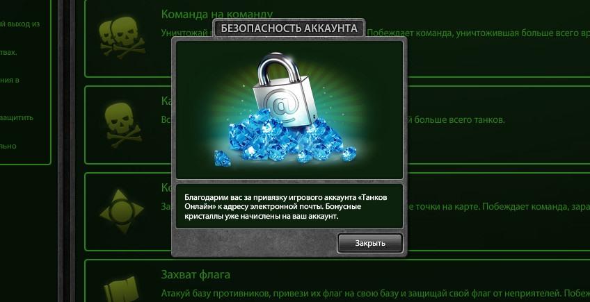 Безопасность в танки онлайн