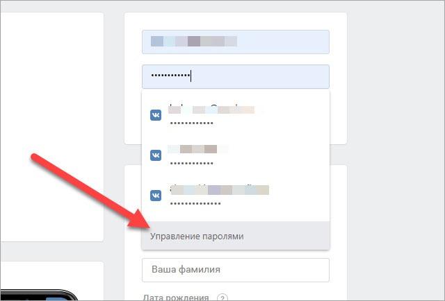 управление паролями