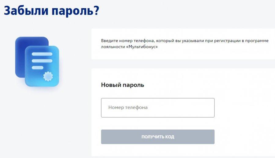 VTB Bonus смена пароля