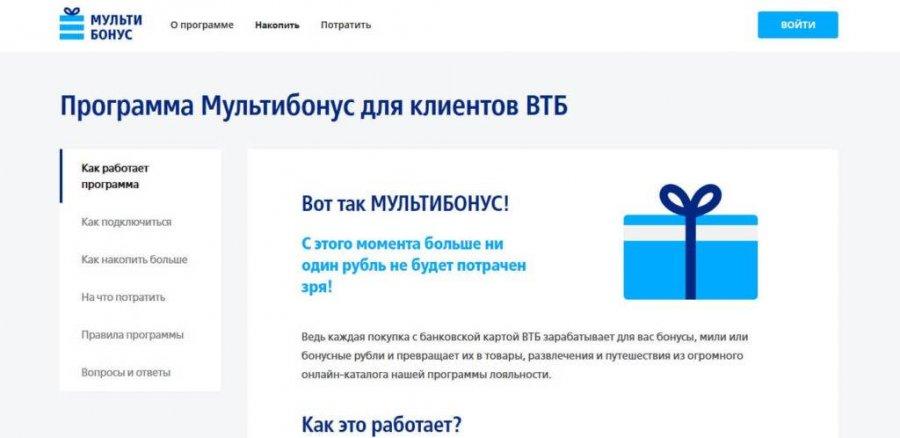 VTB Bonus