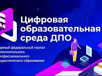 Личный кабинет на https://dppo.edu.ru