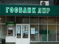 личный кабинет Госбанка ЛНР