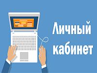 Личный кабинет www.ivc34.ru