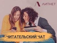 электронная библиотека Литнет