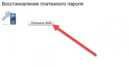 запрос СМС