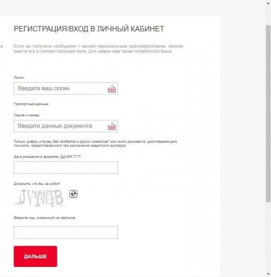 регистрация