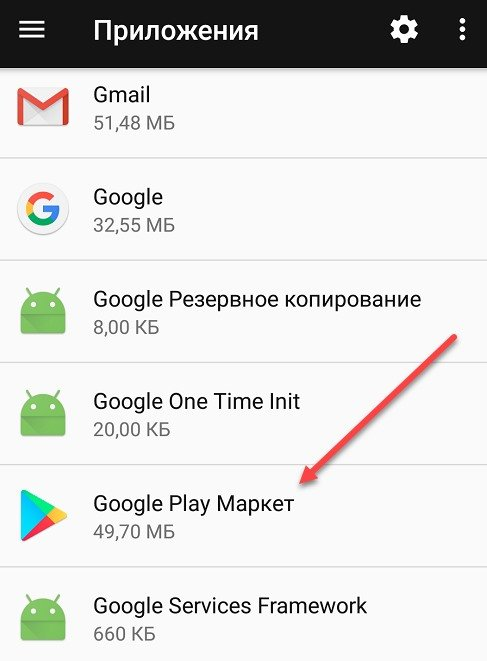 пункт Google Play Market