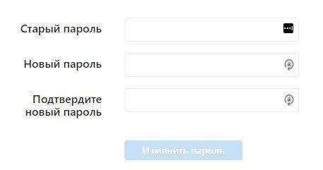 форма для смены пароля