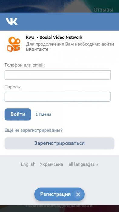 через ВКонтакте