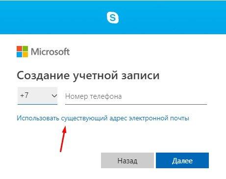 использование email