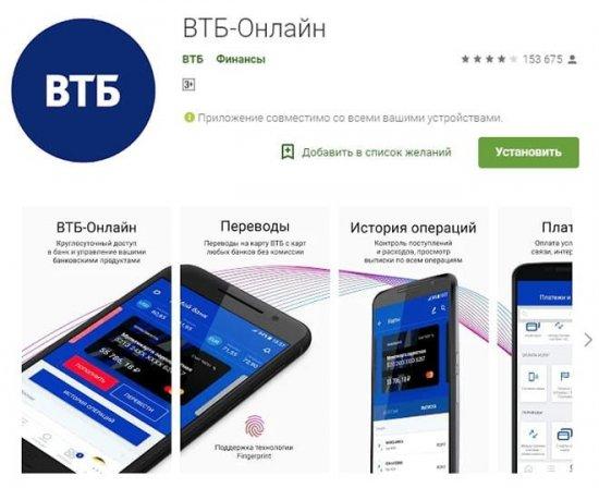 приложение ВТБ
