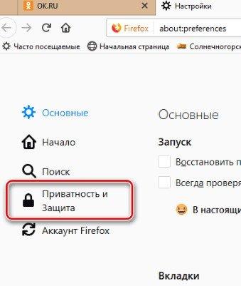 раздел «Приватность и защита»