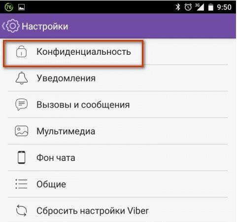 кнопка «Конфиденциальность»