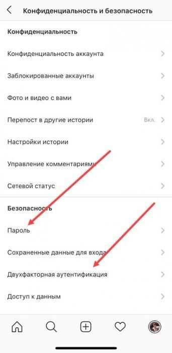 опции приватности