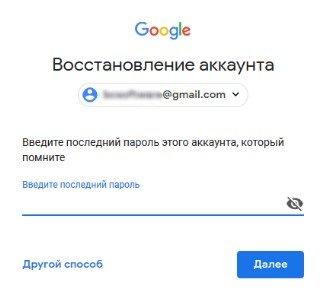 последний пароль