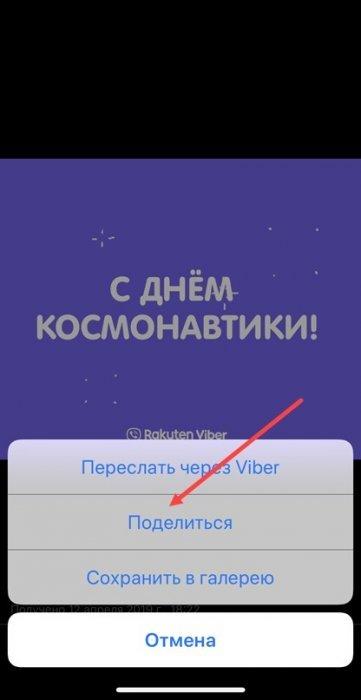 кнопка «Поделиться»