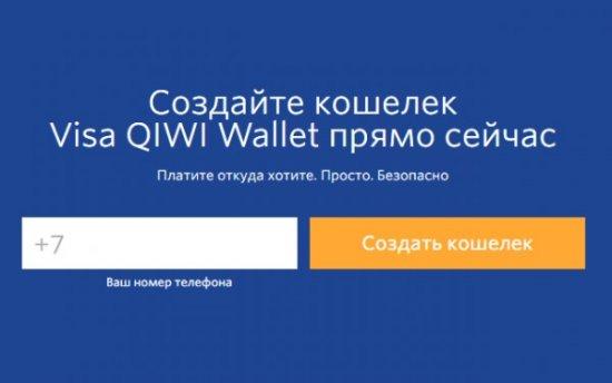 панель регистрации