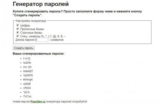 сгенерированные пароли