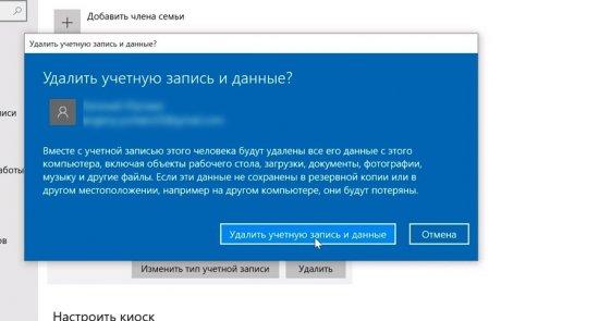 Удаление учетки майкрософт