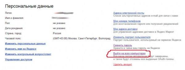 Учетная запись Яндекс
