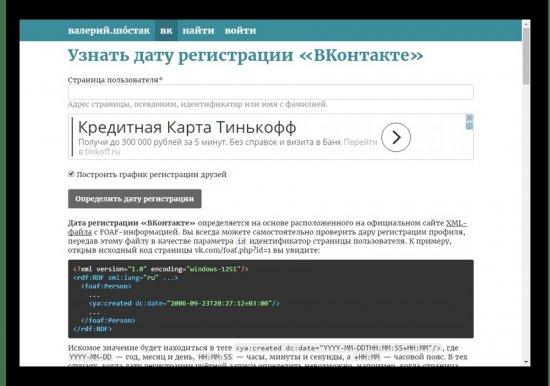 valery.shostak.ru/vk