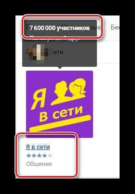 приложение «Я в Сети»