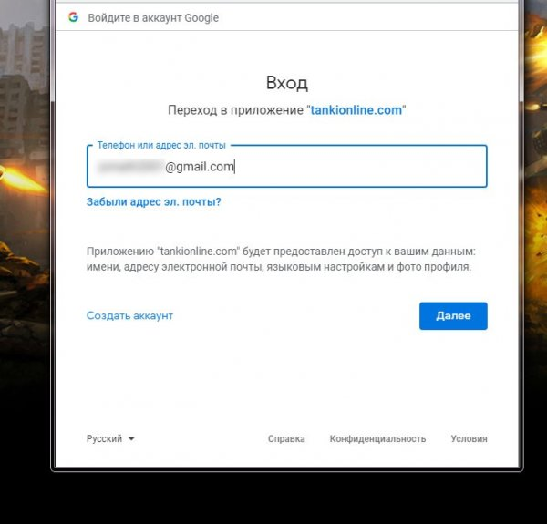 Вход в танки онлайн