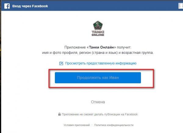 Вход в танки онлайн через фейсбук