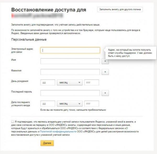 Восстановление аккаунта Яндекс