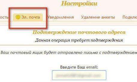 вкладка «Эл. почта»