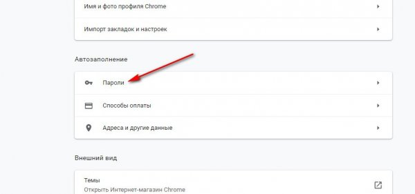 Настройки Гугл Хром